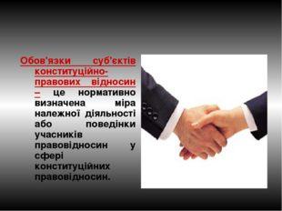 Обов'язки суб'єктів конституційно-правових відносин – це нормативно визначена