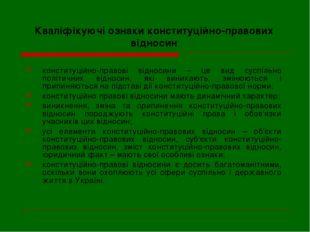 Кваліфікуючі ознаки конституційно-правових відносин конституційно-правові від
