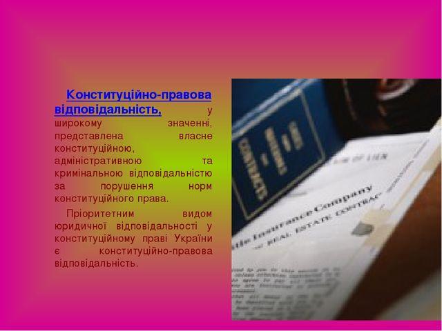 Конституційно-правова відповідальність, у широкому значенні, представлена вла...