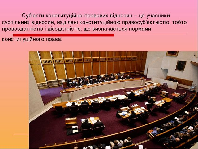 Суб'єкти конституційно-правових відносин – це учасники суспільних відносин,...