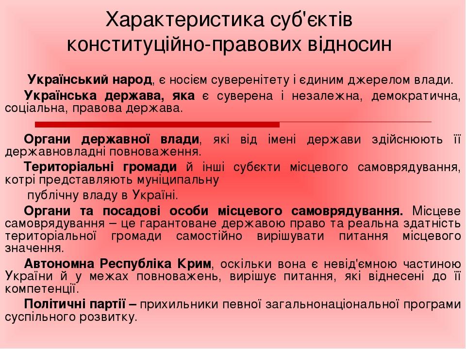Характеристика суб'єктів конституційно-правових відносин Український народ, є...