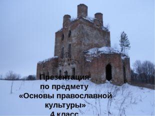 Презентация по предмету «Основы православной культуры» 4 класс