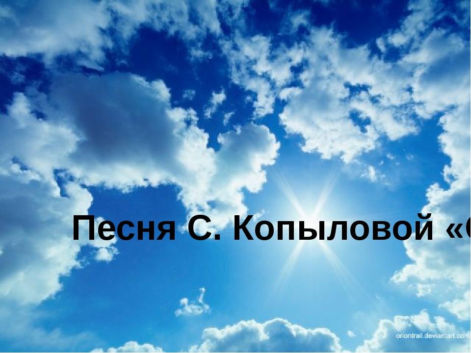 Песня С. Копыловой «Окно»