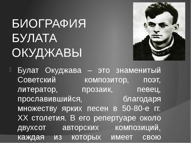 БИОГРАФИЯ БУЛАТА ОКУДЖАВЫ Булат Окуджава – это знаменитый Советский композито...