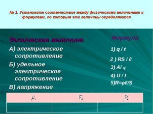 № 1. Установите соответствие между физическими величинами и формулами, по кот
