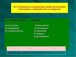 № 2 Установите соответствие между физическими величинами и приборами для их и