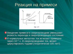 Реакция на примеси Введение примеси в сверхпроводник уменьшает резкость перех