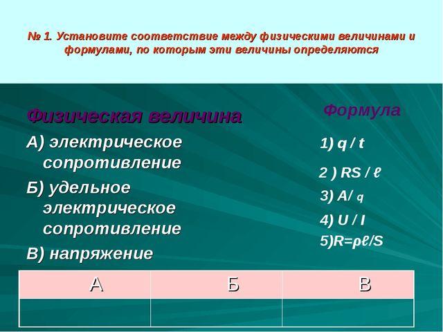 № 1. Установите соответствие между физическими величинами и формулами, по кот...