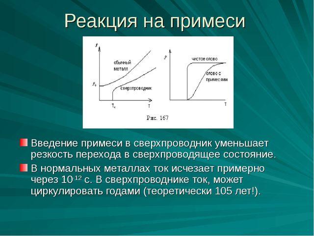 Реакция на примеси Введение примеси в сверхпроводник уменьшает резкость перех...