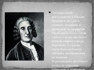 Граф Франциск де Санти За годы своей деятельности в России Франциск де Санти