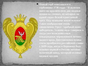 """Новый герб описывался в гербовнике 1730 года: """"В золотом щите на красном поле"""