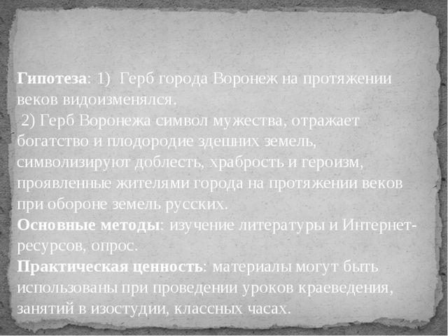 Гипотеза: 1) Герб города Воронеж на протяжении веков видоизменялся. 2) Герб В...