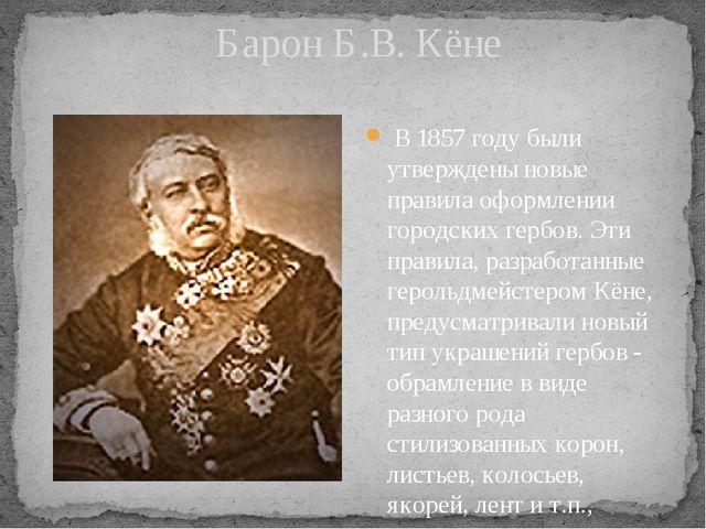 Барон Б.В. Кёне В 1857 году были утверждены новые правила оформлении городск...