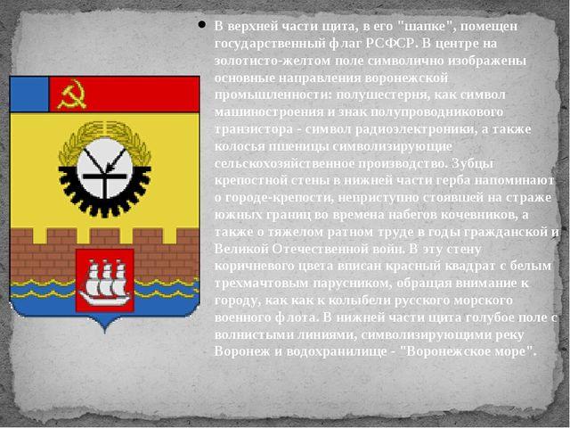 """В верхней части щита, в его """"шапке"""", помещен государственный флаг РСФСР. В це..."""