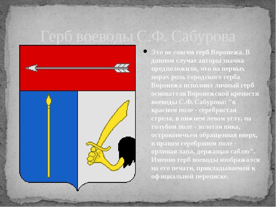 Герб воеводы С.Ф. Сабурова Это не совсем герб Воронежа. В данном случае авто...