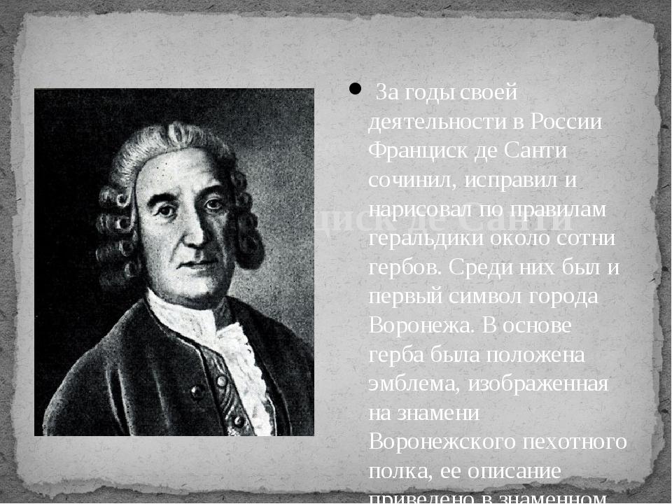 Граф Франциск де Санти За годы своей деятельности в России Франциск де Санти...