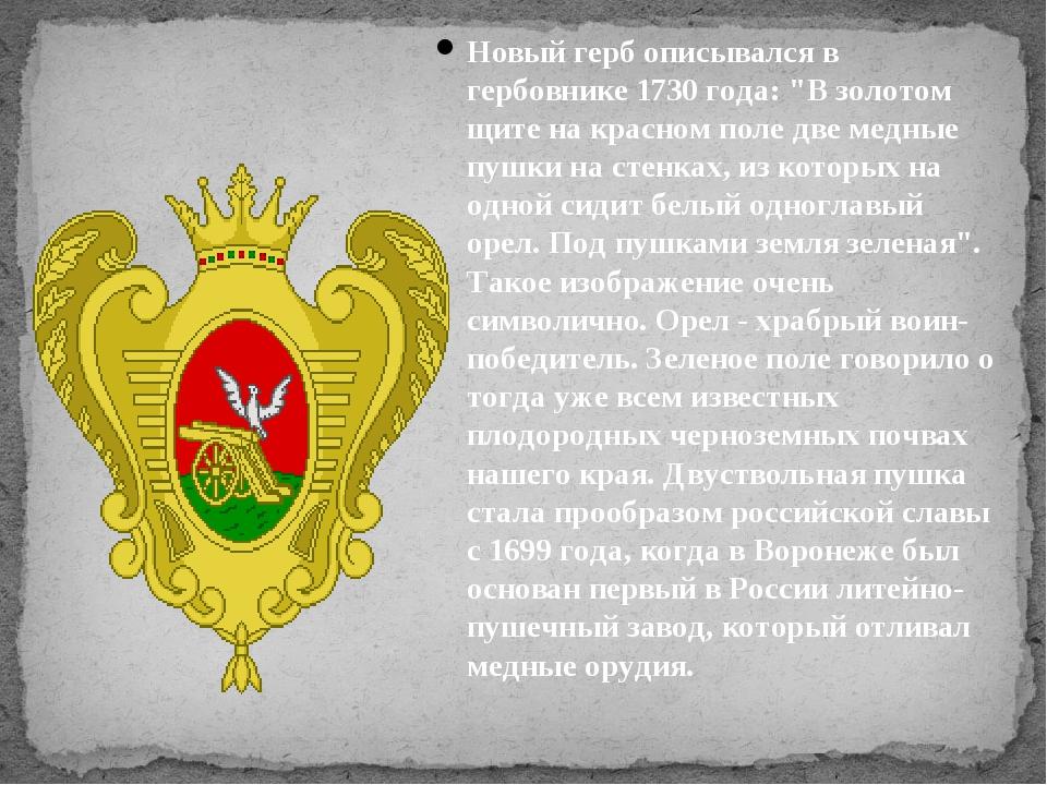 """Новый герб описывался в гербовнике 1730 года: """"В золотом щите на красном поле..."""