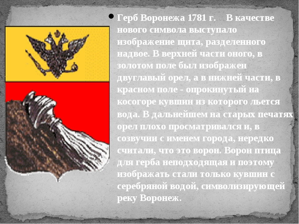 Герб Воронежа 1781г. В качестве нового символа выступало изображение щит...