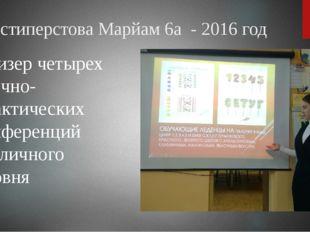 Шестиперстова Марйам 6а - 2016 год Призер четырех научно-практических конфере