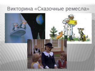 Викторина«Сказочные ремесла»