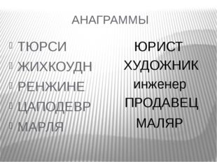 АНАГРАММЫ ТЮРСИ ЖИХКОУДН РЕНЖИНЕ ЦАПОДЕВР МАРЛЯ ЮРИСТ ХУДОЖНИК инженер ПРОДАВ
