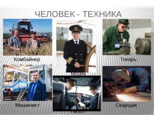 ЧЕЛОВЕК - ТЕХНИКА Комбайнер Моряк Токарь Машинист Пилот Сварщик