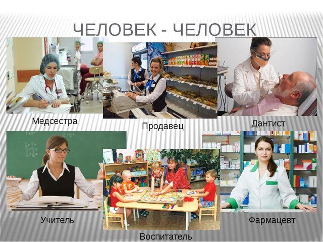 ЧЕЛОВЕК - ЧЕЛОВЕК Медсестра Продавец Дантист Учитель Воспитатель Фармацевт