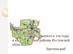 Опустынивание охватило в эти годы и юго-восточные районы Ростовской области: