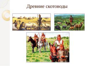 Древние скотоводы