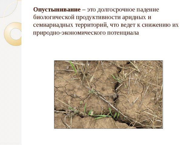 Опустынивание – это долгосрочное падение биологической продуктивности аридных...