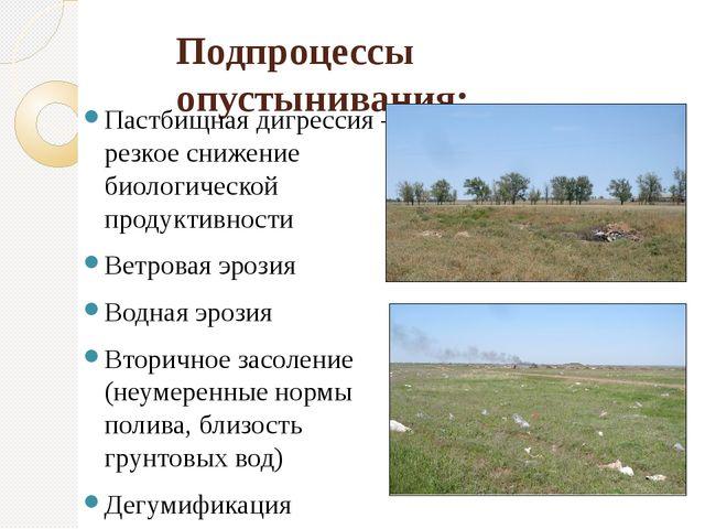 Подпроцессы опустынивания: Пастбищная дигрессия – резкое снижение биологическ...