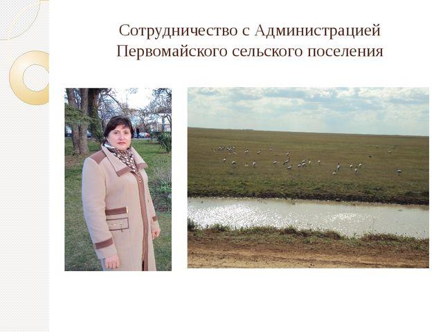 Сотрудничество с Администрацией Первомайского сельского поселения