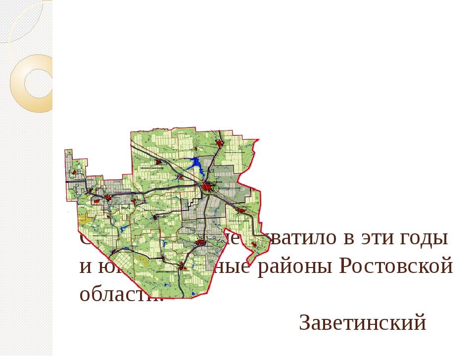 Опустынивание охватило в эти годы и юго-восточные районы Ростовской области:...