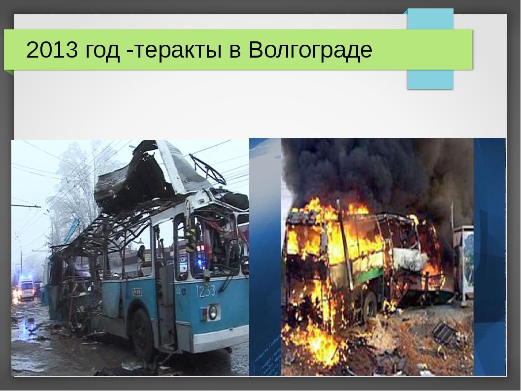 2013 год -теракты в Волгограде