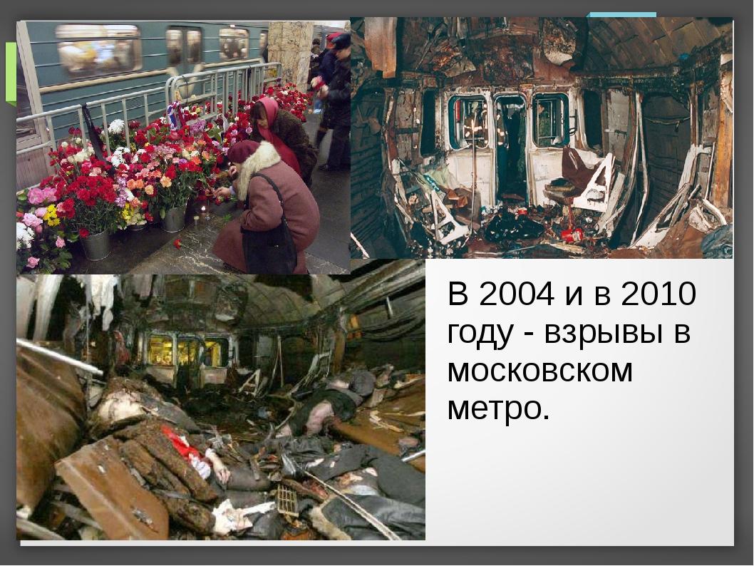 В 2004 и в 2010 году - взрывы в московском метро.