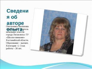 Сведения об авторе опыта. Омельченко Валентина Анатольевна – учитель начальны
