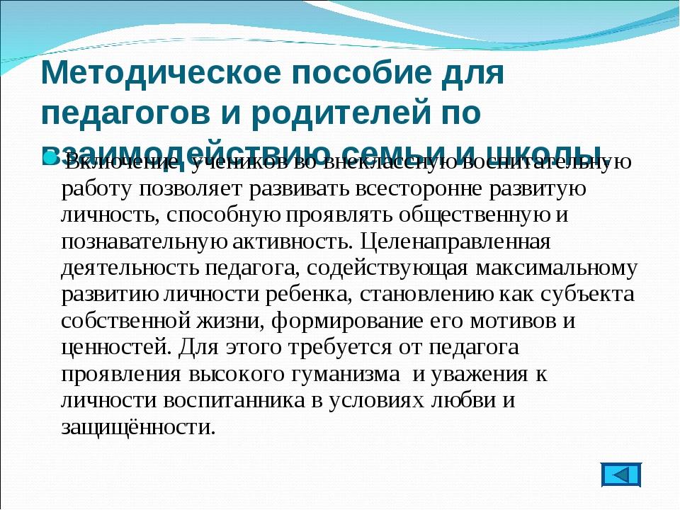 Методическое пособие для педагогов и родителей по взаимодействию семьи и школ...