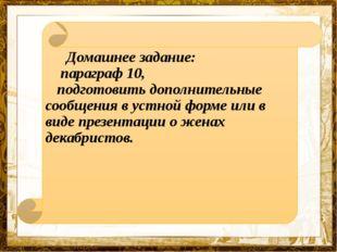 Название презентации Домашнее задание: параграф 10, подготовить дополнительны