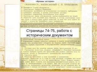 Текст Страницы 74-75, работа с историческим документом