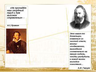 «Не пропадёт наш скорбный труд и дум высокое стремленье» – А.С.Пушкин Декабр