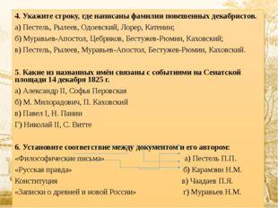 4. Укажите строку, где написаны фамилии повешенных декабристов. а) Пестель, Р
