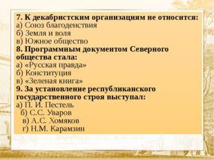 7. К декабристским организациям не относится: а) Союз благоденствия б) Земля