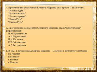 Название презентации 4. Программным документом Южного общества стал проект П.