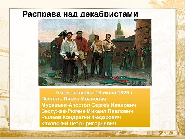 Расправа над декабристами 5 чел. казнены 13 июля 1826 г. Пестель Павел Иванов...