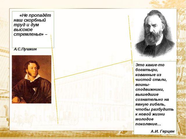 «Не пропадёт наш скорбный труд и дум высокое стремленье» – А.С.Пушкин Декабр...