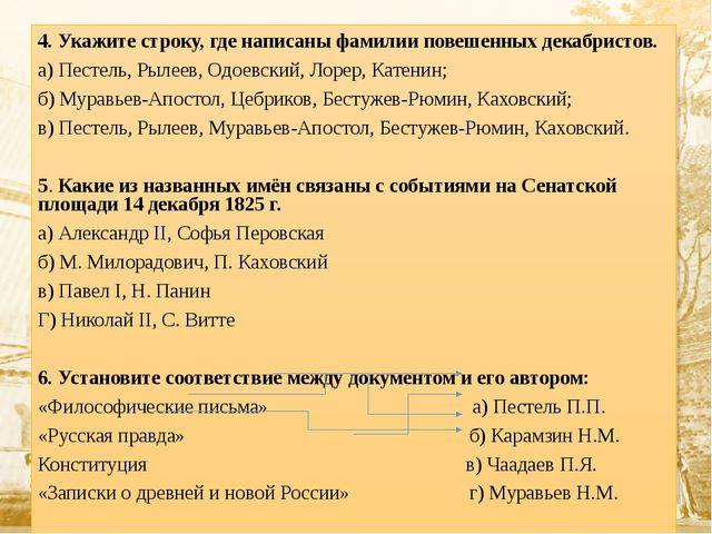 4. Укажите строку, где написаны фамилии повешенных декабристов. а) Пестель, Р...
