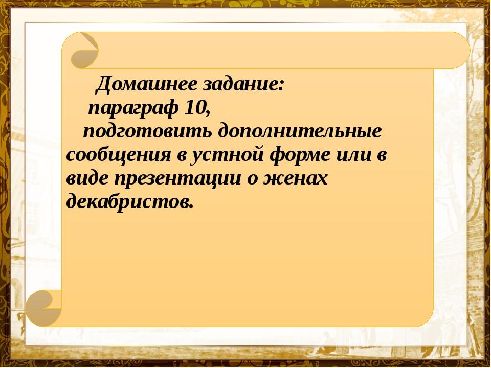 Название презентации Домашнее задание: параграф 10, подготовить дополнительны...