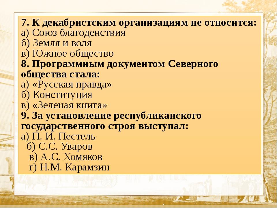 7. К декабристским организациям не относится: а) Союз благоденствия б) Земля...