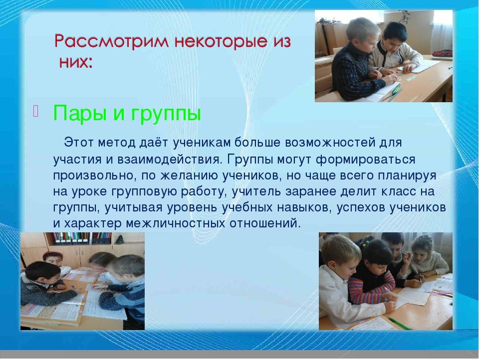 Пары и группы Этот метод даёт ученикам больше возможностей для участия и взаи...