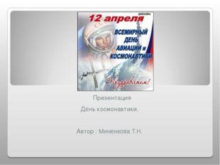 Презентация День космонавтики. Автор : Миненкова Т.Н.